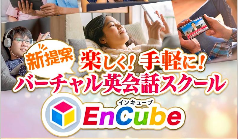 Encube(インキューブ)オンライン英会話