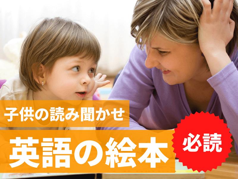 子どもの英語絵本おすすめ