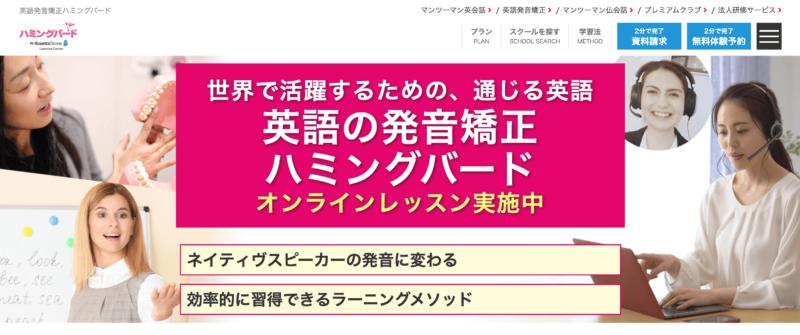 英語発音矯正スクール-ハミングバード 日本人のために開発された学習法-英会話-発音矯正