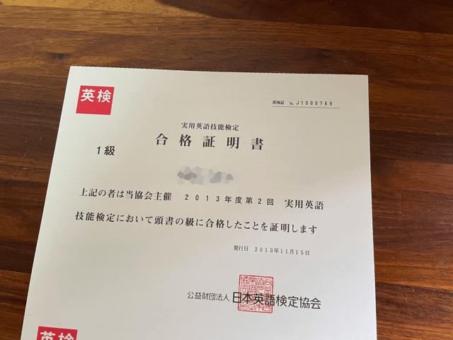 筆者の英検1級合格証書