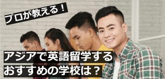 アジア英語留学おすすめ学校で格安で学ぼう