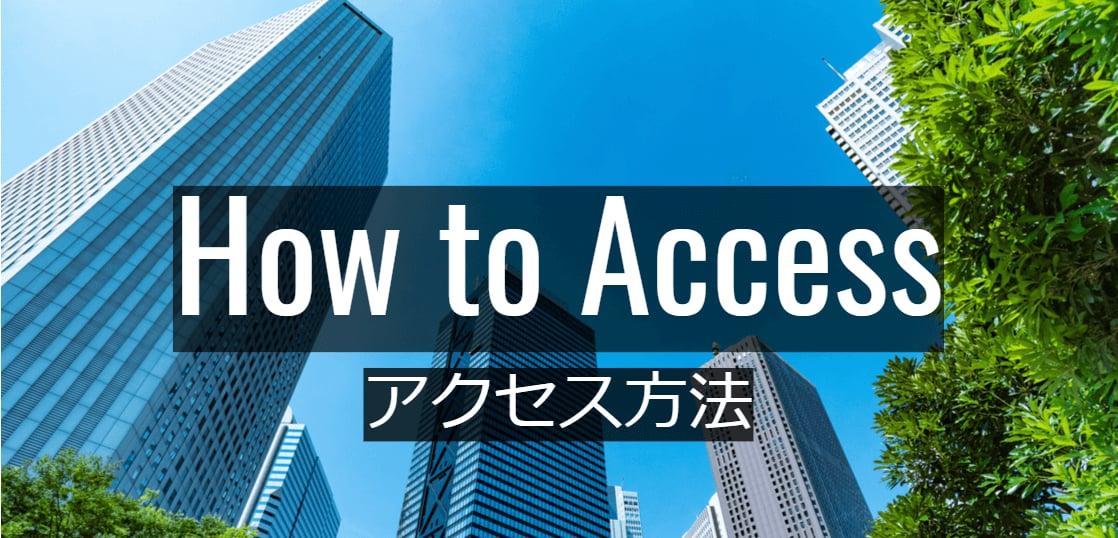 留学タイムズへのアクセス方法