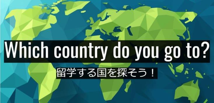 留学する国をさがそう!
