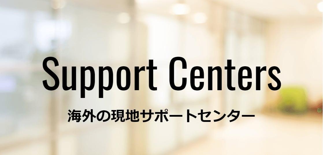 現地留学サポートセンター