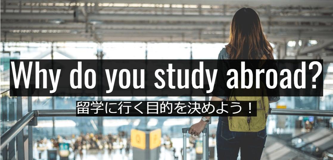 留学に行く目的