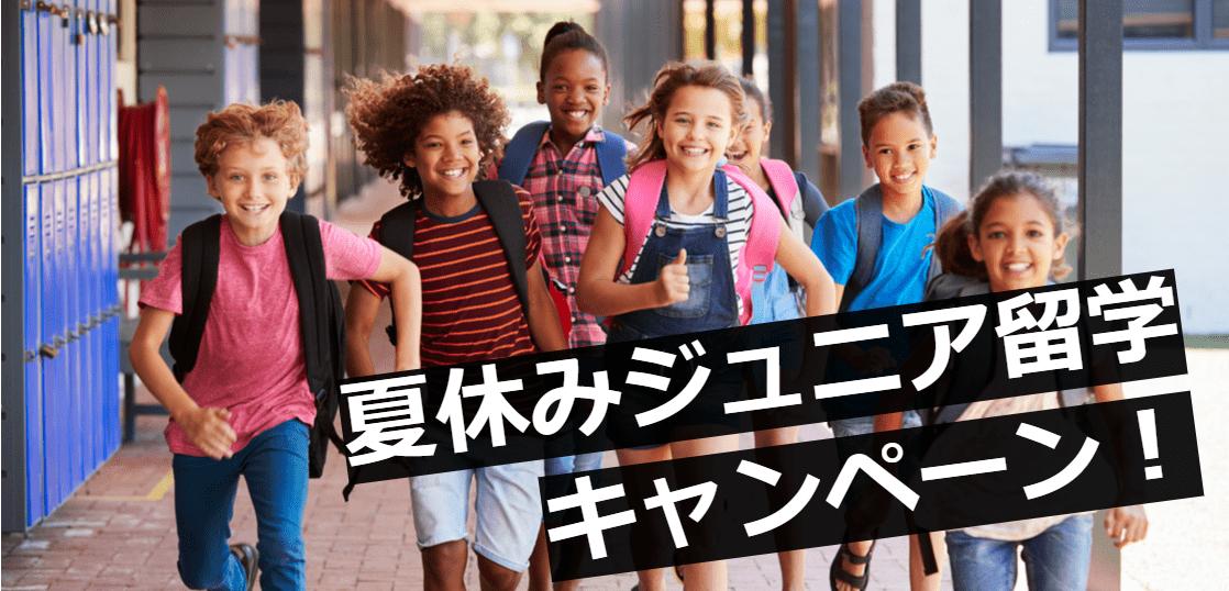 夏休みジュニア留学キャンペーン