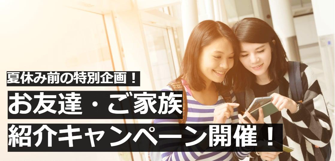 夏休紹介キャンペーン