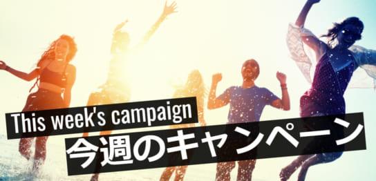4月29日留学キャンペーン