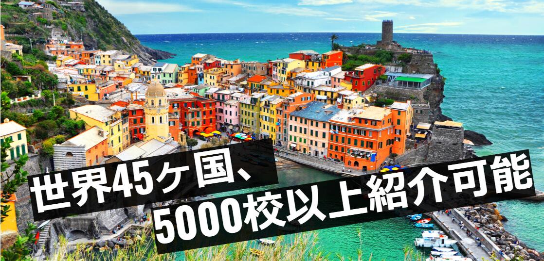 世界45カ国、5000件以上の語学学校・大学を紹介可能