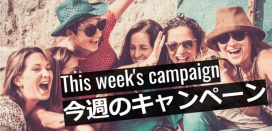 今週のキャンペーン情報