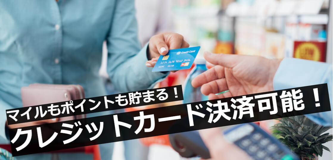 クレジットカード決済可能!ポイントもマイルもたまる