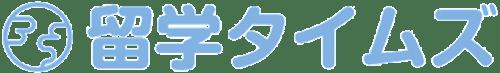 【留学タイムズ】手数料0円・HIS提携の留学エージェント