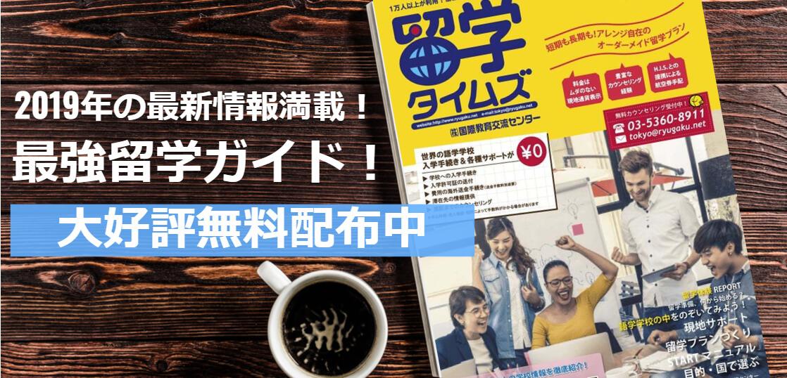 留学タイムズ2019最新号の無料配布中!