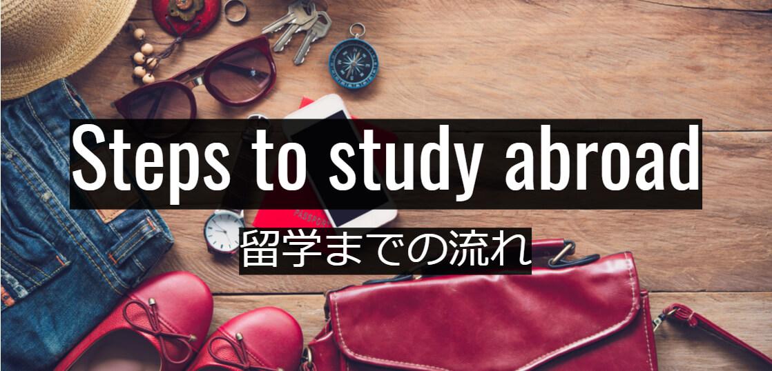 留学までの流れ