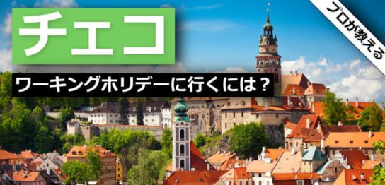 チェコのワーキングホリデー