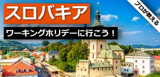 スロバキアのワーキングホリデー