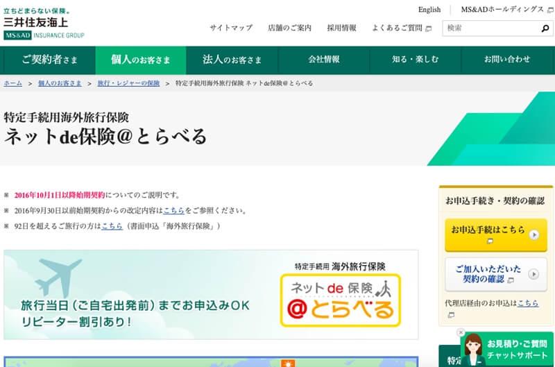 三井住友海上「ネットde保険@とらべる」