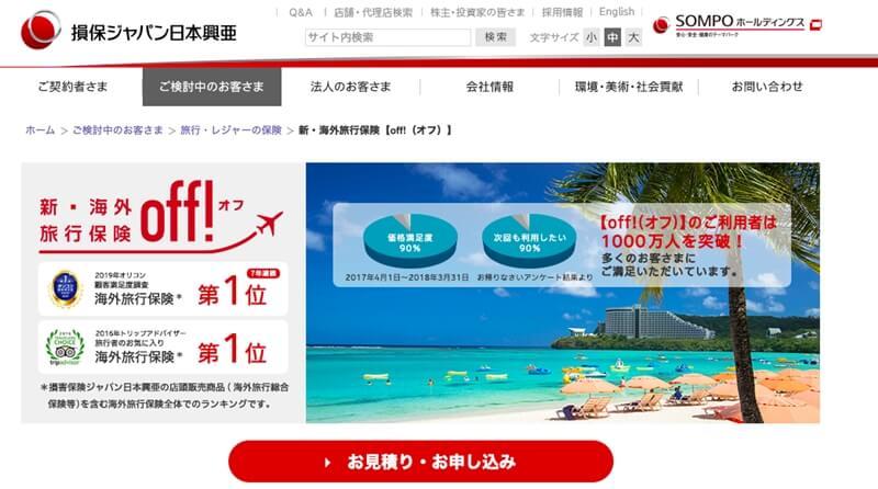 損保ジャパン日本興亜「新・海外旅行保険【off!(オフ)】」