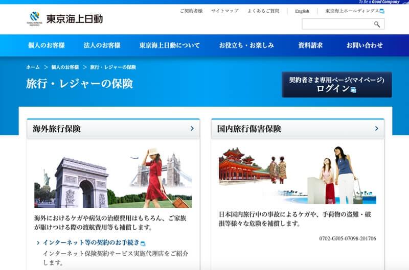 東京海上日動「海外旅行保険」