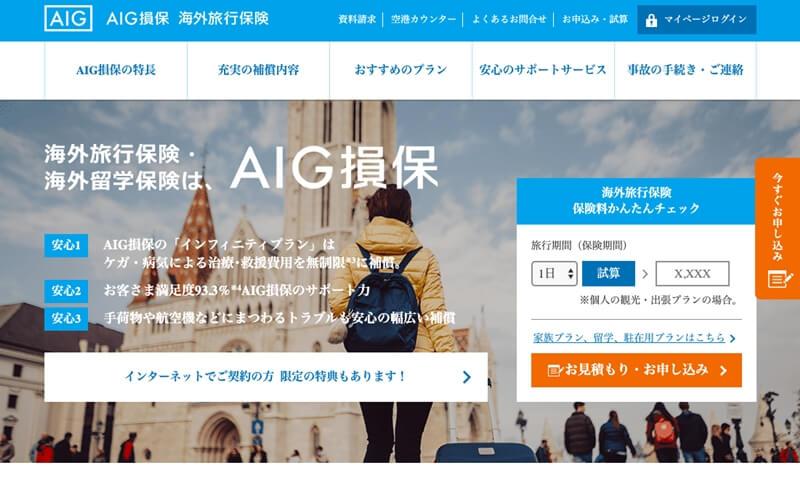 AIG損保「海外旅行保険」