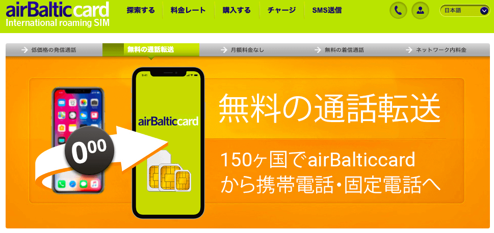 airBalticCard