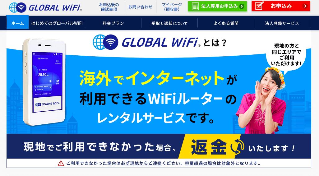 グローバルWi-Fiの詳細情報